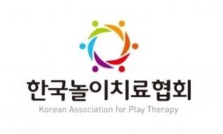 한국놀이치료협회 인증센터 모집
