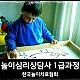 http://koreanplaytherapy.org/data/file/news/thumb-3555587590_rtqR1UOv_KakaoTalk_20150924_093430976_80x80.jpg